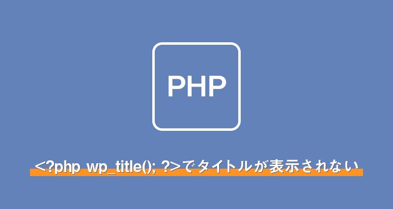 wp_title()タグでtitleが表示されない時の対処方法