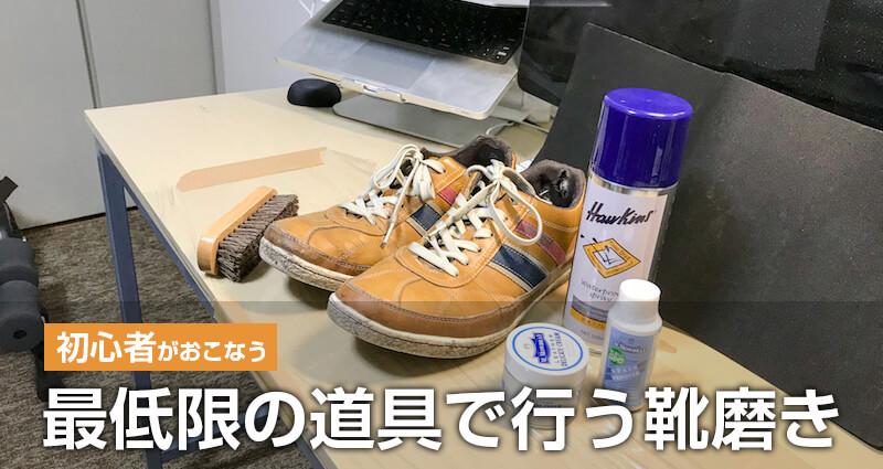 【初心者が行う】最低限の道具で行う靴磨き