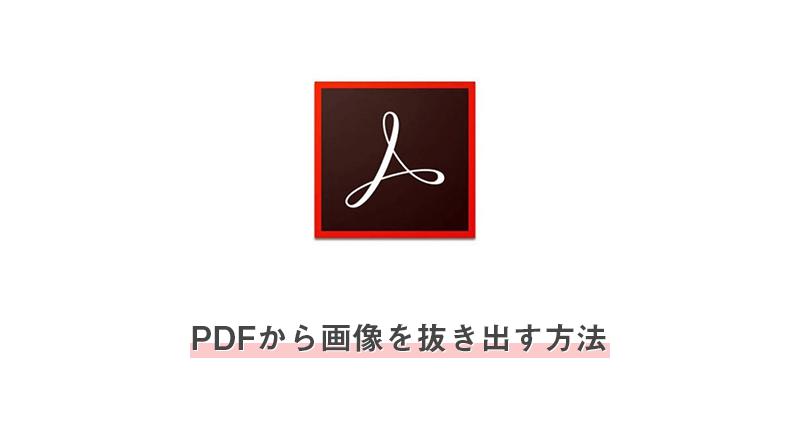 PDFから画像を抜き出す方法