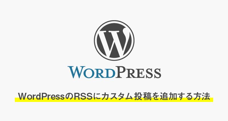 WordPressのRSSにカスタム投稿を追加する方法