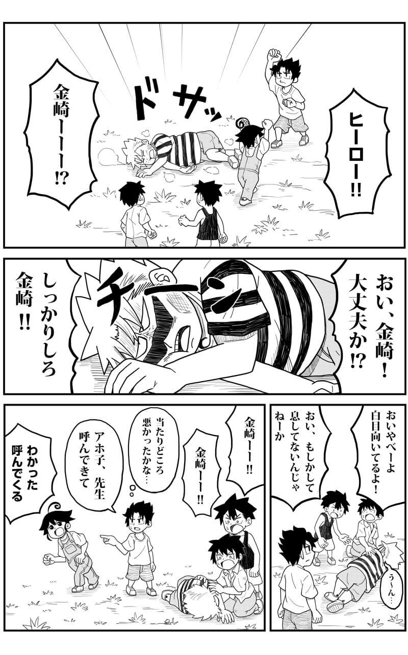 ショート版7話