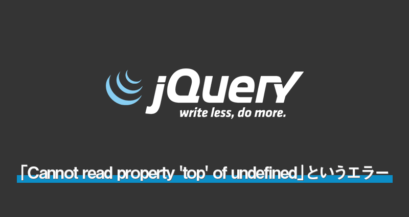 「Cannot read property 'top' of undefined」というエラーについて