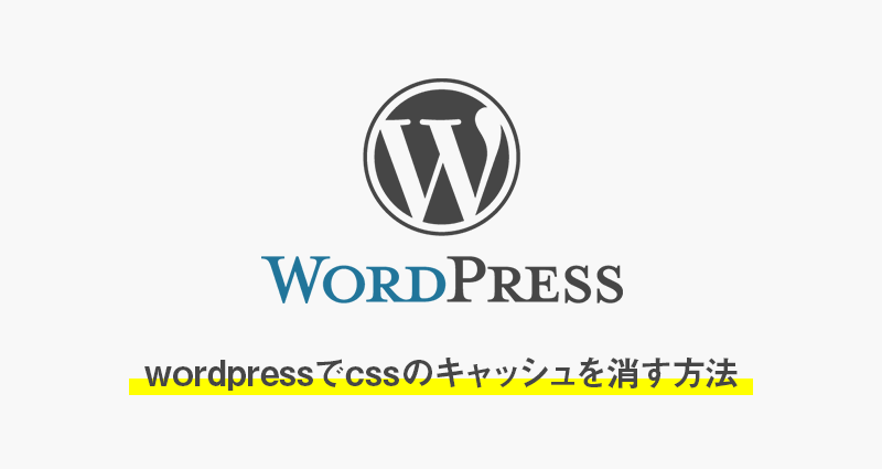 wordpressでcssのキャッシュを消す方法