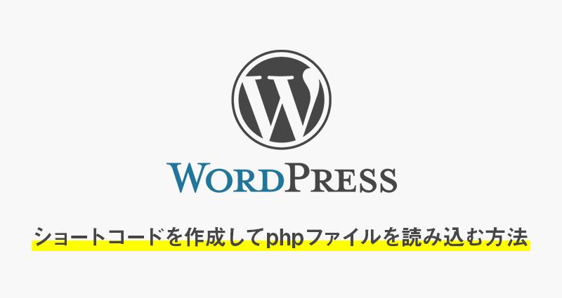 wordpressでショートコードを作成して投稿や固定ページでphpファイルを読み込む方法