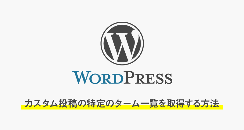 wordpressでカスタム投稿の特定のターム一覧を取得する方法