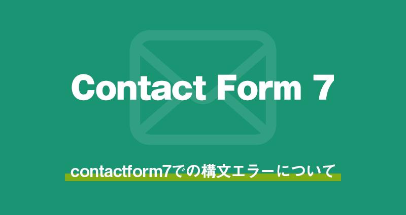 contactform7での構文エラーについて