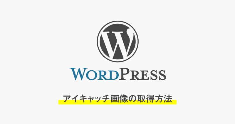 wordpressでアイキャッチ画像の取得方法