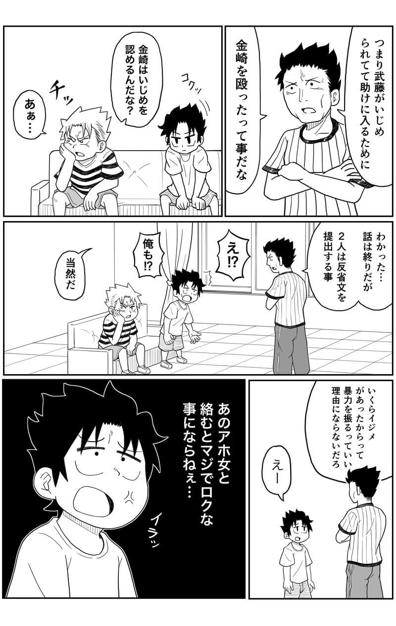 ショート版8話
