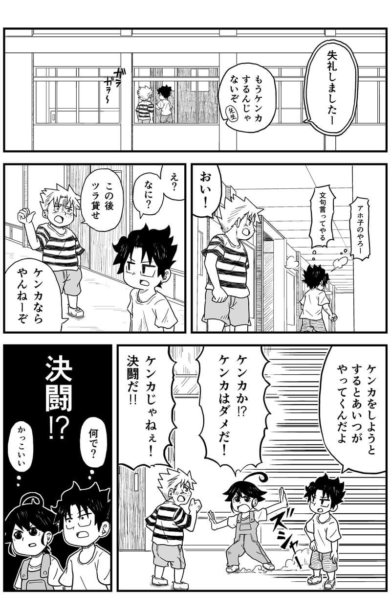 ショート版9話