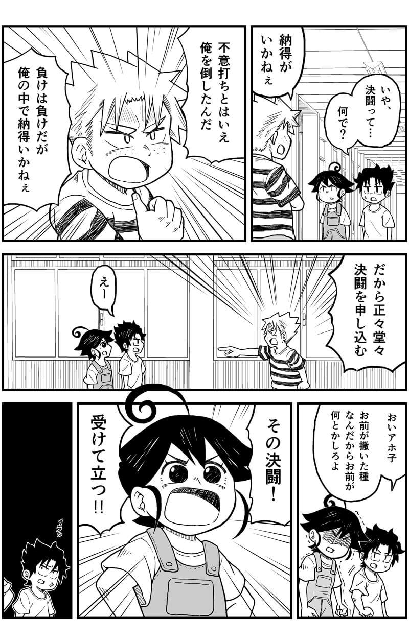 ショート版10話