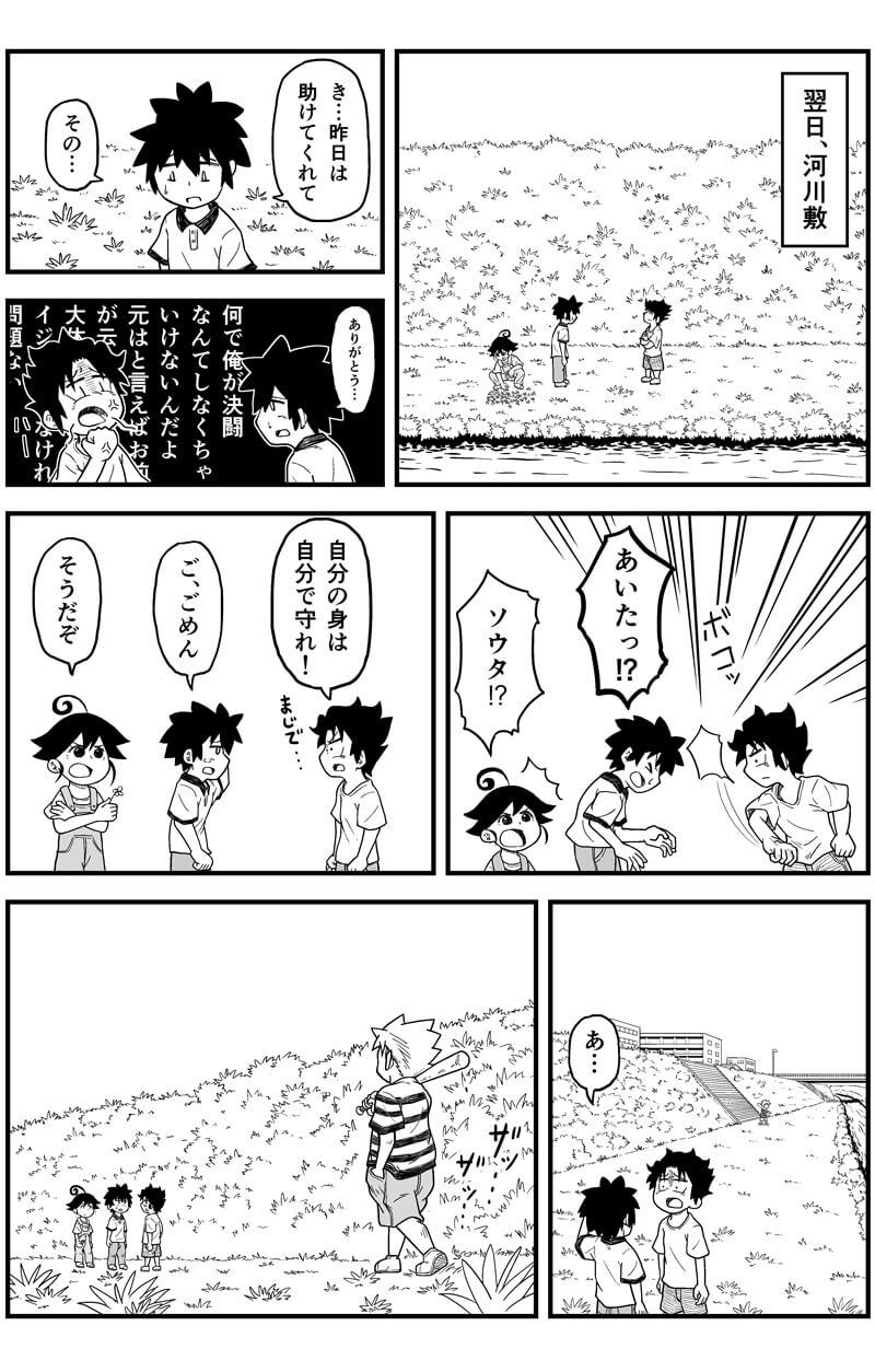 ショート版11話