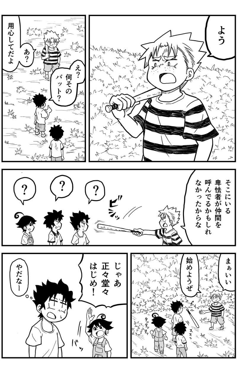 ショート版12話