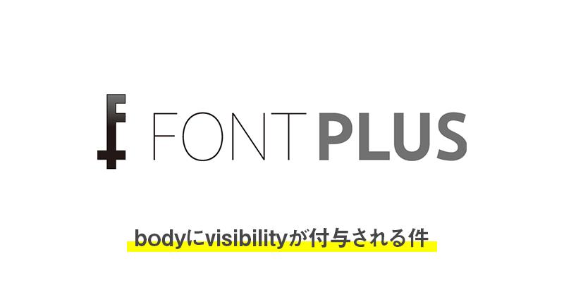 FONTPLUSで発行したスクリプトを貼りつけたらbodyにvisibilityが付与される件