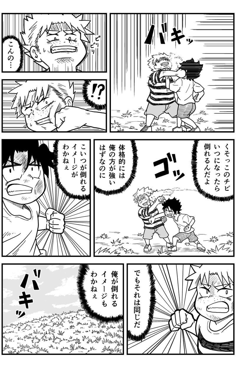 ショート版14話