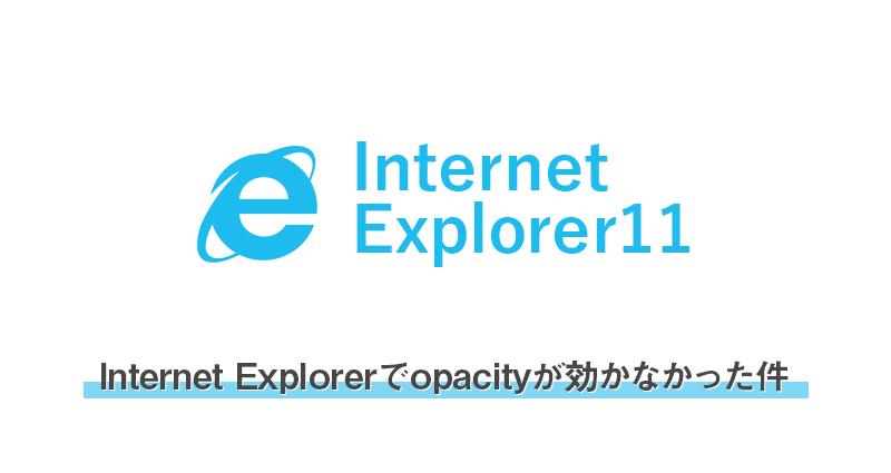 Internet Explorerでopacityが効かなかった件