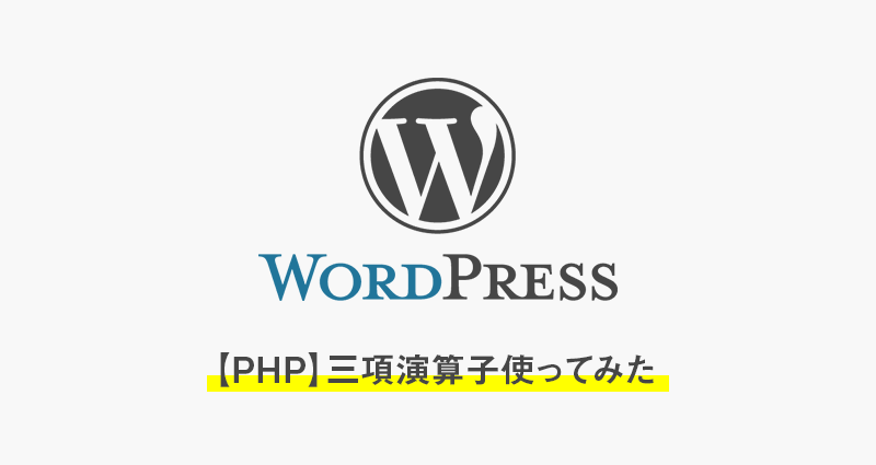 【PHP】三項演算子使ってみた