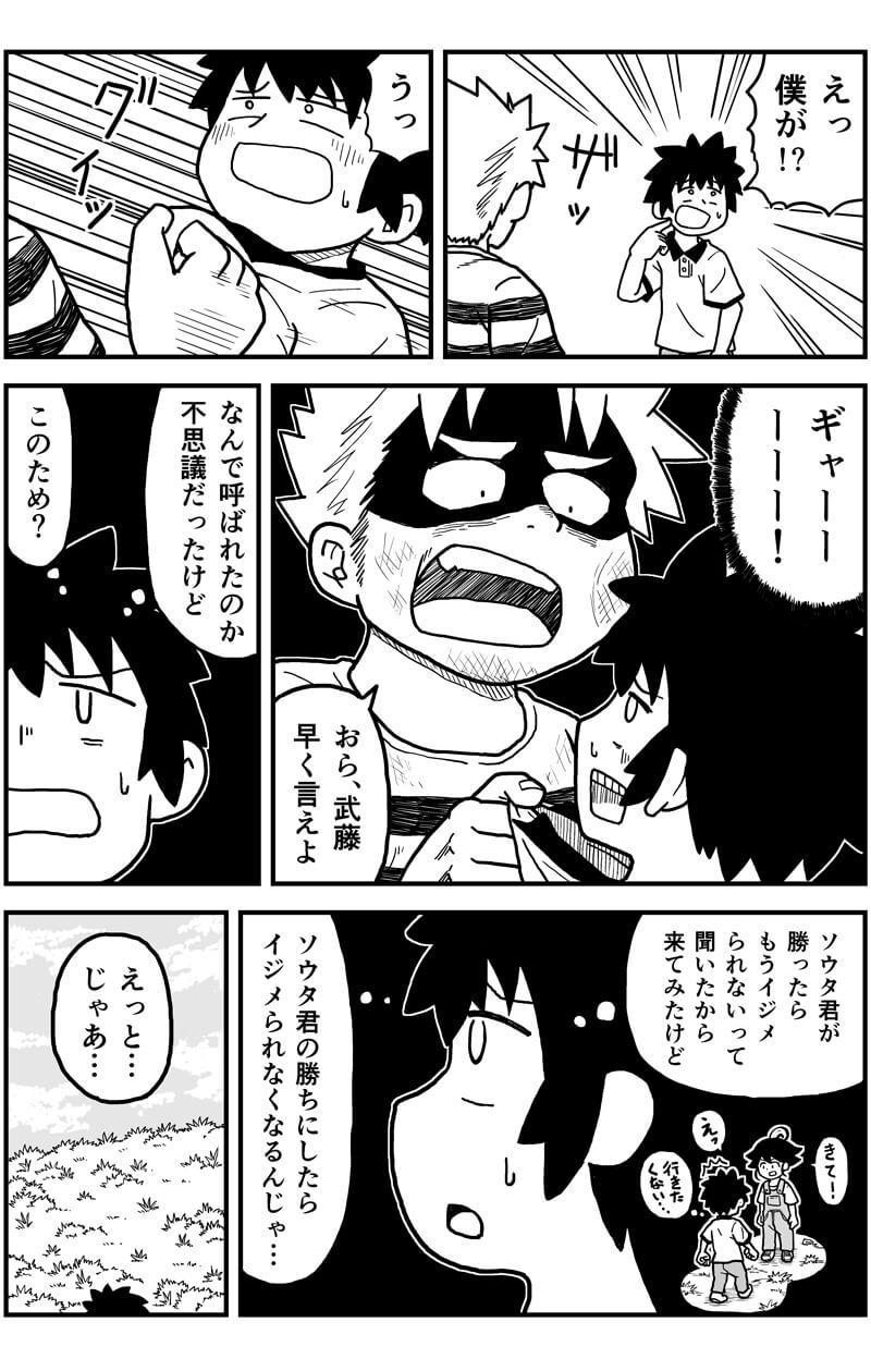 ショート版16話