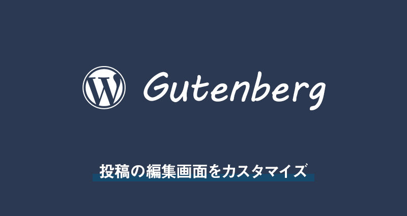 【wordpress】Gutenbergの投稿の編集画面をカスタマイズ