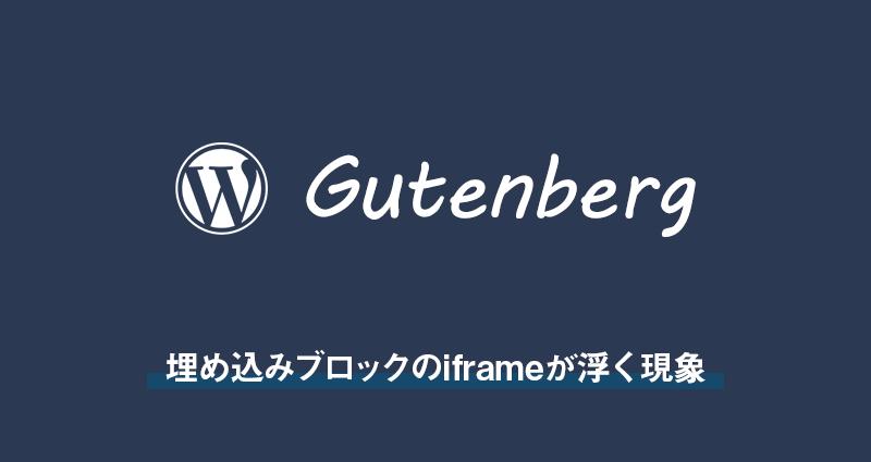 【wordpress】Gutenbergの埋め込みブロックのiframeが浮く現象