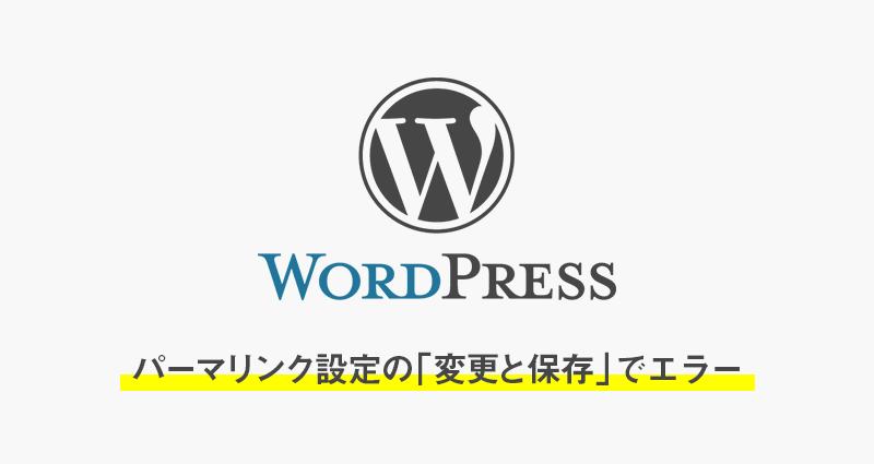 【WordPress】パーマリンク設定の「変更と保存」でエラー