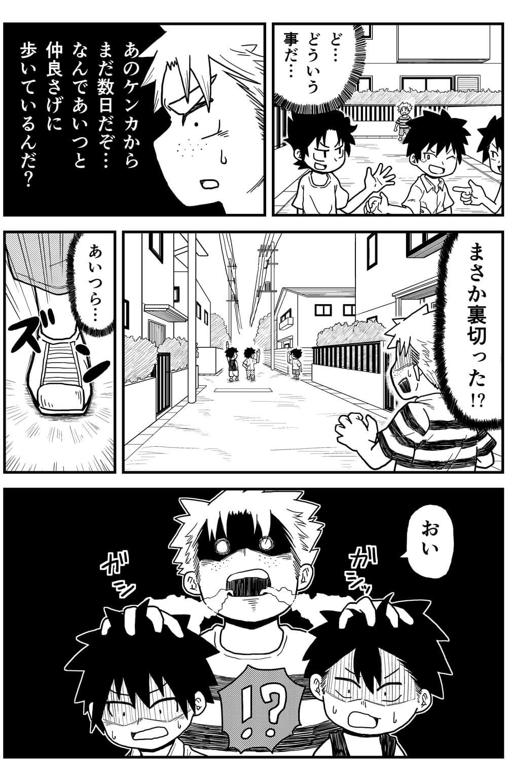 ショート版20話