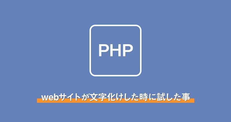 Php Webサイトが文字化けした時に試した事 Web関連 二色人日記