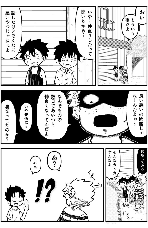 ショート版21話