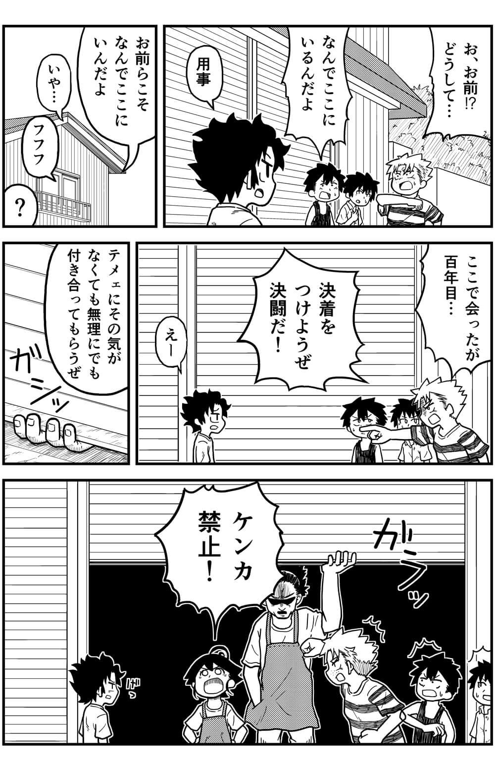 ショート版22話