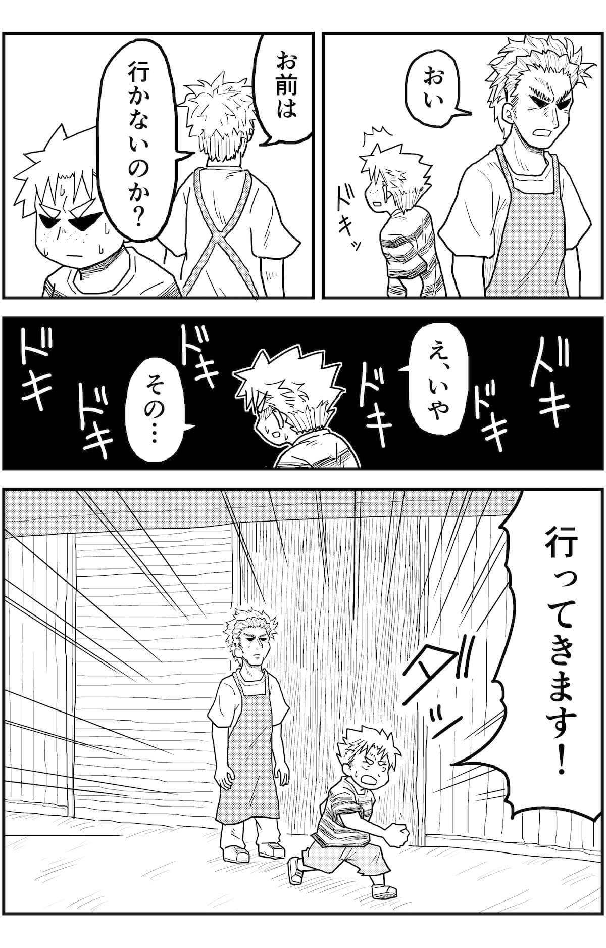 ショート版24話