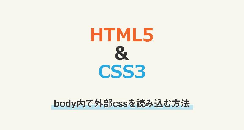 【HTML】body内で外部cssを読み込む方法
