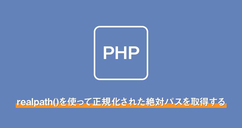 【php】realpath()を使ってファイルの正規化された絶対パスを取得する