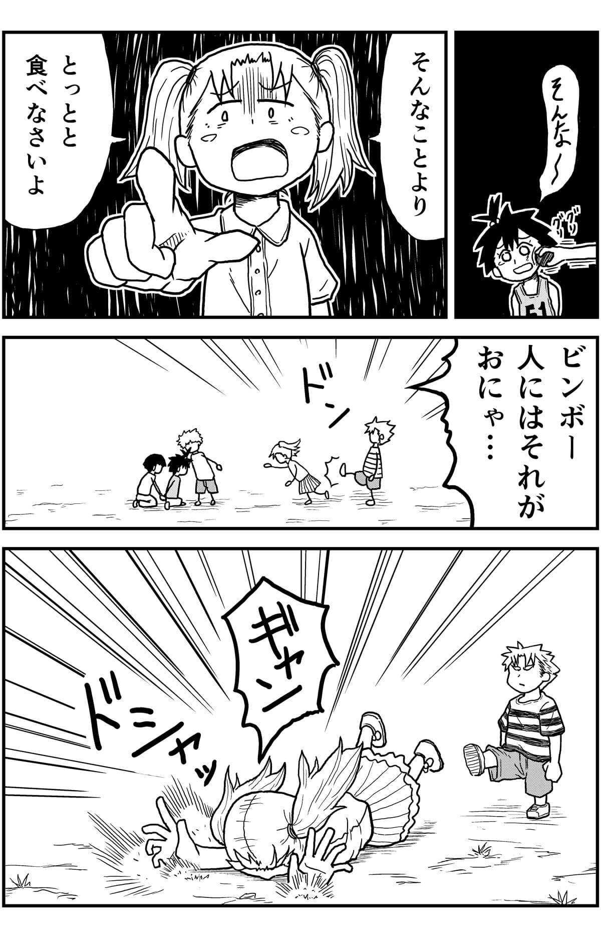 ショート版25話
