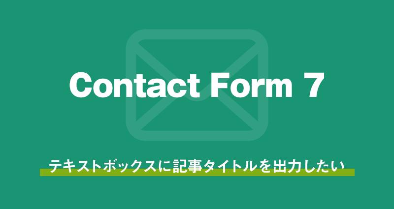 【wordpress】contactform7でテキストボックスに記事タイトルを出力したい