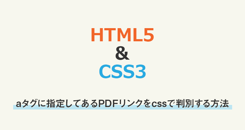 【css】aタグに指定してあるPDFリンクをcssで判別する方法
