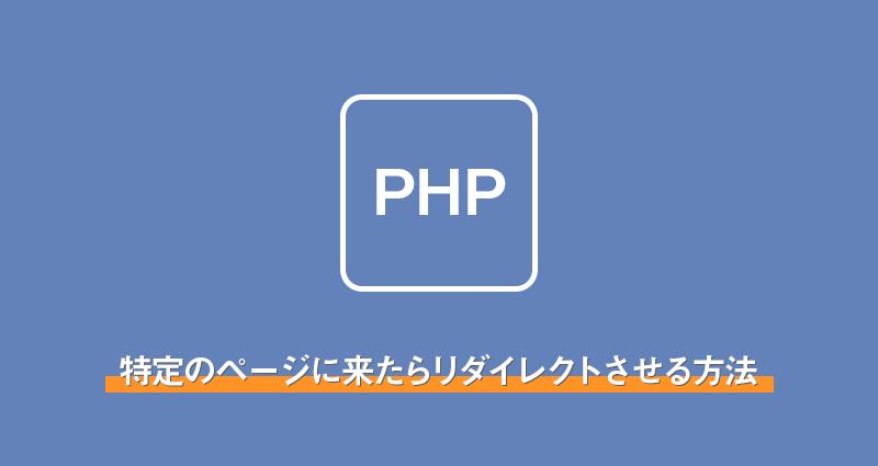 リダイレクト php