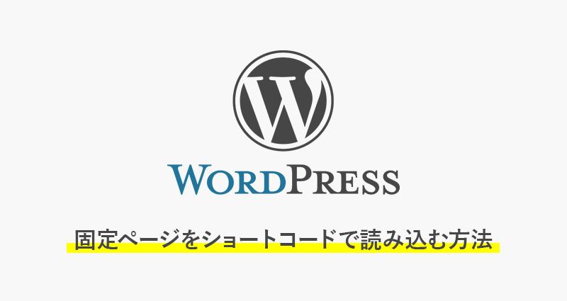 【wordpress】固定ページをショートコードで読み込む方法