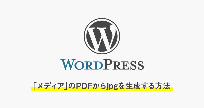 【wordpress】「メディア」のPDFからjpgを生成する方法