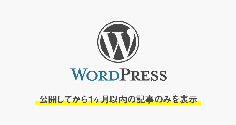 【wordpress】公開してから1ヶ月以内の記事のみを表示
