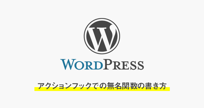 【wordpress】アクションフックでの無名関数の書き方
