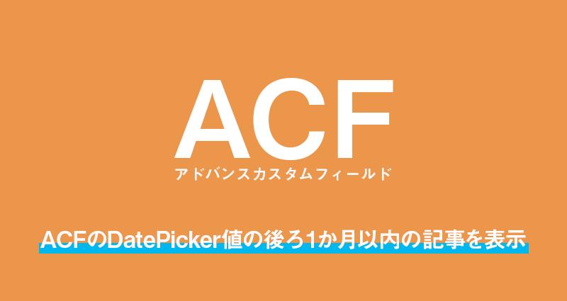 【wordpress】ACFのDatePicker値の後ろ1か月以内の記事を表示