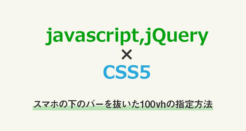 【javascript,css】スマホの下のバーを抜いた100vhの指定方法