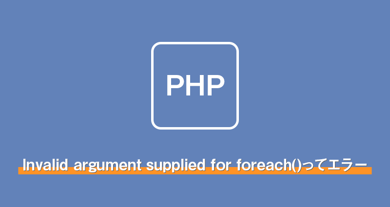 【PHP】Invalid argument supplied for foreach()ってエラー