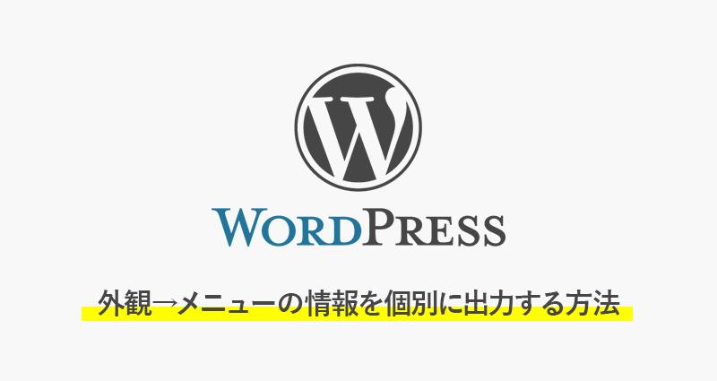 【wordpress】外観→メニューの情報を個別に出力する方法