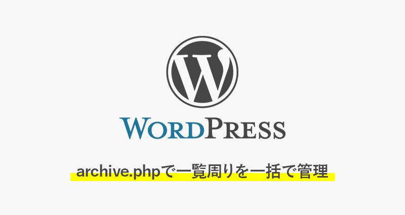 【wordpress】archive.phpで一覧周りを一括で管理したい時の書き方
