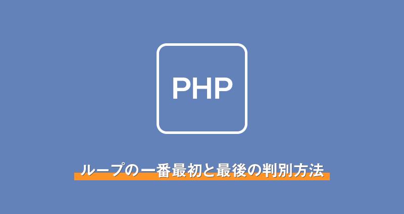 【php】ループの一番最初と最後の判別方法